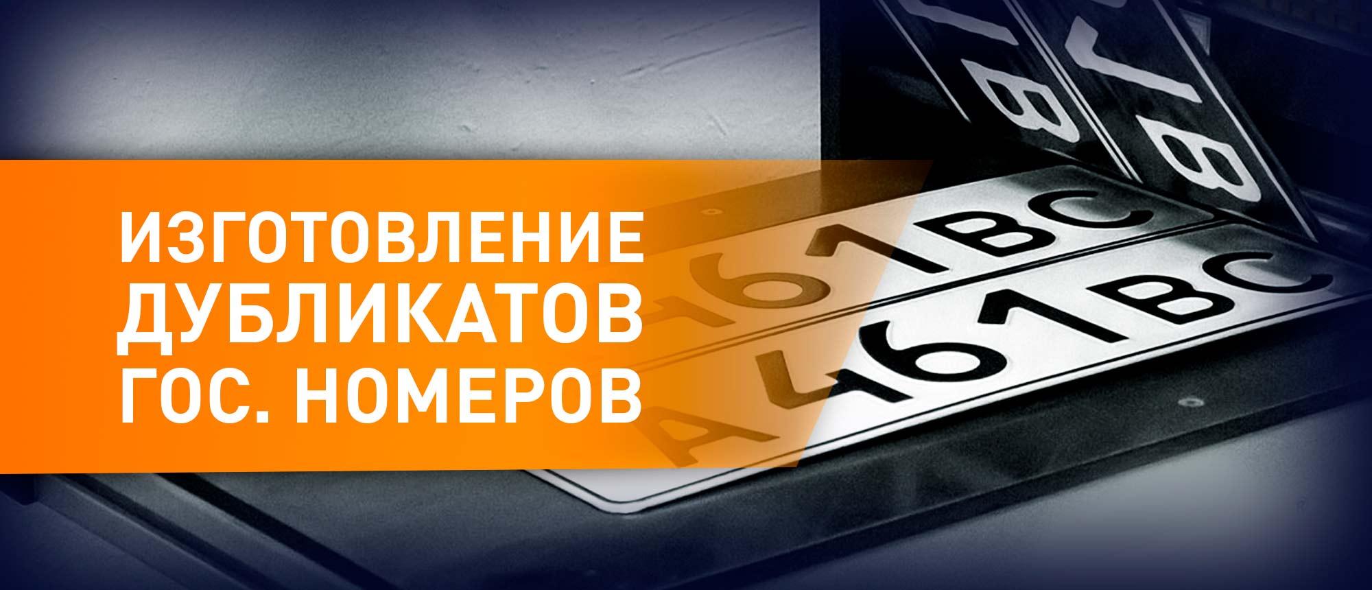 Автономера в Анапе, изготовление дубликатов Российских номеров